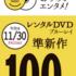 ゲオの準新作DVDを100円でレンタルする方法