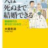 【晩婚・シニア婚の方法、課題】人は死ぬまで結婚できる