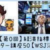 【第0回】経済指標マスター講座50〜講座開講編〜