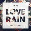 YUJU GFRIEND - Love Rain Feat. SURAN 歌詞カナルビで韓国語曲を歌おう♪ ヨジャチング/和訳意味/読み方/日本語カタカナ/公式MV-(유주)(여자친구)(수란)