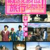 千里唱子先生の 『暇さえあれば旅行したい!』(全2巻)を無料公開しました