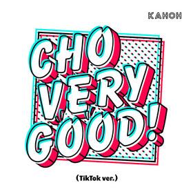 高校生R&BシンガーKAHOH「CHO VERY GOOD! (TikTok ver.)」をリリース。本日よりTwitterにて「#チョベリグダンス」キャンペーンを開始。