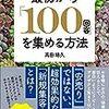 『最初から「100回客」を集める方法』高田靖久