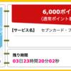 【ハピタス】セブンカード・プラスが期間限定6,000pt(6,000円)! さらに最大7,700nanacoポイントプレゼントも! 年会費無料! ショッピング条件なし!