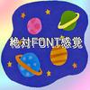 無料フォントリンク『FONTに詳しくなりたい!絶対フォント感を身につけるには?』 おすすめ本