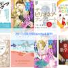 【2017/09/29の新刊】マンガ/小説/雑誌以外: 『クローリングハック』『猫好き伯爵の真摯な執愛 2』『ザ・ビリオネア・テンプレート』『ストーリーで学ぶアカデミック英会話』など