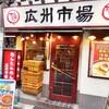広州市場@西新宿で冷たいわんたん麺に大満足の大満腹