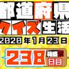 【都道府県クイズ】第238回(問題&解説)2020年1月23日