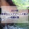 2019貪欲なシンプリストが選ぶ名湯6選