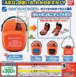 【単品購入可】ガシャポン ミニチュア AED