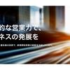 【説明会】「営業コンサルティングと主婦の就労支援を掛け合わせたビジネスモデル」(㈱アイドマ・ホールディングス)
