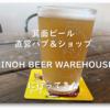 大阪府箕面市の地ビール「箕面ビール」の直営パブ&ショップ「MINOH BEER WAREHOUSE」に行ってみたので、箕面ビールの魅力について紹介。