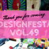 【御礼】デザインフェスタvol.49にお越しいただき、ありがとうございました。
