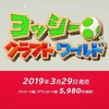 【任天堂】ヨッシークラフトワールド、3月29日に発売!体験版配信開始!【ニンテンドーダイレクト】