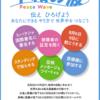 『8/6~9平和の波』行動 愛媛のとりくみ