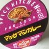 【コンビニダイエット】糖質制限ダイエットなら低カロリースープに豆腐をぶち込め!!