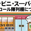 2021.07.17(土)/断酒・禁酒・ノックビンを飲む/00058~コンビニ・スーパー・アルコールの消費量~