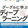 書評|『グーグルに学ぶディープラーニング』は、A.I.・機械学習・ディープラーニングなどの違いについて、ある程度、知っている人向け