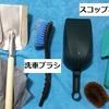長野市災害ボランティアに参加 持ち物と服装