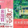 今週 書評で取り上げられた本(1/18~1/24 週刊7誌&朝日新聞)