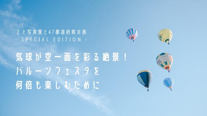 【佐賀】気球が空一面を彩る絶景!バルーンフェスタを何倍も楽しむために