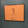 TAICHIRO MORINAGA STATION LABOの体験会に行ったら、こだわりがすごかった!