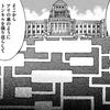 (20200120) 彼岸島 48日後… 第230話「穴」