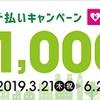 【もれなく】光水熱費・電話代もイオンカード払いにして、1000円×○件もらっちゃおう!【お得】