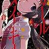 【50%OFF】ガールメイキル1巻~4巻【kindle電子書籍コミックセール情報】