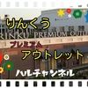 【りんくうプレミアムアウトレット】効率よくまわるコツ&購入品紹介!