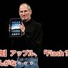 【受容】アップル、「Flash?」 知らんがな・・・
