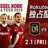 ヴィッセル神戸USAツアー2019、ロサンゼルスFC戦、Rakuten TVでの無料生中継が決定!