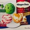 【ハーゲンダッツ】2019春夏の期間限定マルチパック「スイートテラス」実食レポート