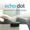 Amazon Echo Dotを買ってみたので早速開封・レビューをしたいと思うよ!