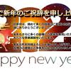 ご繁栄年おめでとうございます。