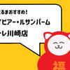 「アイビアー・ルサンパーム アトレ川崎店」でランチ!
