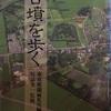 古墳を歩く  東京新聞編集局編