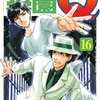 探偵学園Q 第16巻
