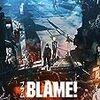 映画『BLAME!』感想