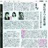 """読売新聞""""文芸月評欄""""にとりあげられました。"""