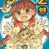 魔法陣グルグル2 03 / 衛藤ヒロユキ