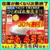28年産 宮城県産 ひとめぼれ 玄米 期間限定販売 <hitmu-18kg-co1>
