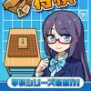 新作アプリ「机で将棋」の事前予約が開始!