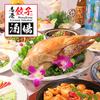 【オススメ5店】下北沢・代々木上原(東京)にある餃子が人気のお店