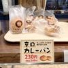 カトレアの「辛口カレーパン」(東京・森下)