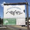 🐶八百津町「TOKUPAN109 トクパン」♬ 関市「Boulanger ペイザン」はしごパン 遠征ロード🚙
