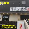 角ふじ食堂~2019年7月1杯目~
