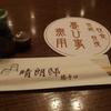 京都・奈良の~んびり旅行 3日目(奈良の地酒と美味しい料理編)