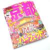 「まっぷる」電子書籍版レビュー〜紙の書籍に無料で付いてくる電子版を試してわかったこと