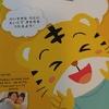 ベネッセしまじろう&Mimiの英語コンサートで出てくる『I Love You』 の歌ーこどもちゃれんじほっぷ(3・4歳児用)イングリッシュ1月号